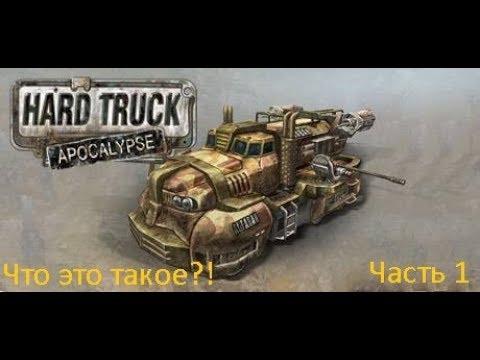 Что такое Hard Truck Apocalypse Ex Machina!(Часть 1)