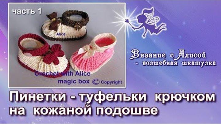Детские туфельки крючком на кожаной подошве, часть 1. Baby crochet shoes with leather soles.