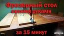Фрезерный стол своими руками за 15 минут
