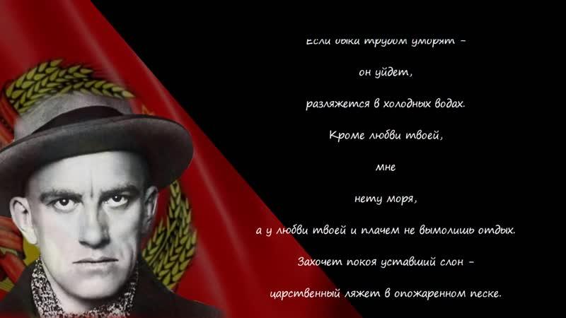 Владимир Маяковский Лиличка