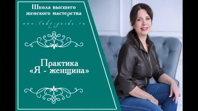 Наталья Винниченко-Морозова. Практика Я - женщина