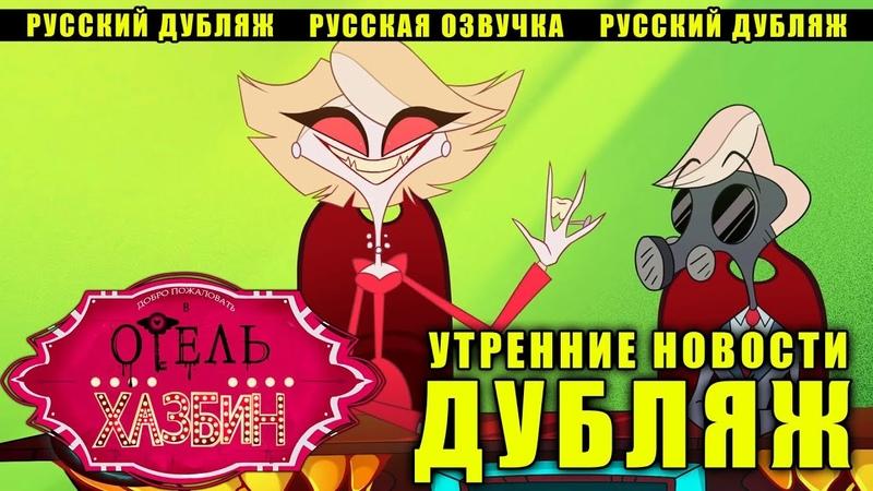 RUS \ HAZBIN HOTEL \ MORNING REPORT \ (CLIP) \ РУССКИЙ ДУБЛЯЖ