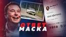 ХАХА, ОФИГЕННО, ИЛОН МАСК ЗНАЕТ РУССКИЙ! Алексей Казаков