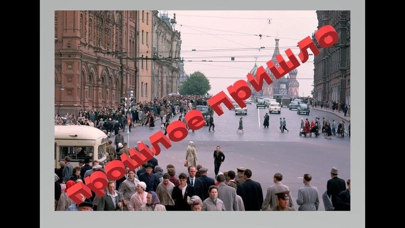 Граждане СССР выходят из сумрака