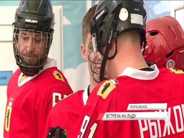 Команда областного правительства сыграла товарищеский матч в новом ледовом дворце в Некрасовском