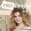 "Журнал ""PRO Свадьбу & Праздник"""