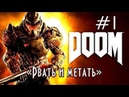 BAND FROM HELL ► Let's Play ► DOOM 2016 ► Рвать и метать 1