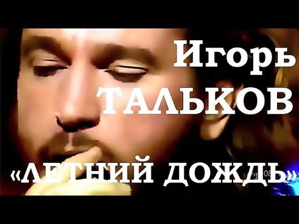 Игорь ТАЛЬКОВ ЛЕТНИЙ ДОЖДЬ HD