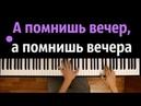 А помнишь вечер ● караоке PIANO KARAOKE ● ᴴᴰ НОТЫ MIDI
