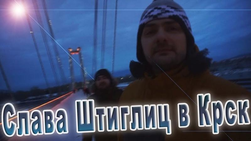 Слава Штиглиц в Красноярске снимает про Универсиаду