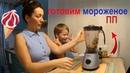 Как приготовить домашнее мороженоеПП рецептыНастоящее мороженое своими руками!
