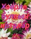 Закир Фаттахов-Мухаметов фото #8