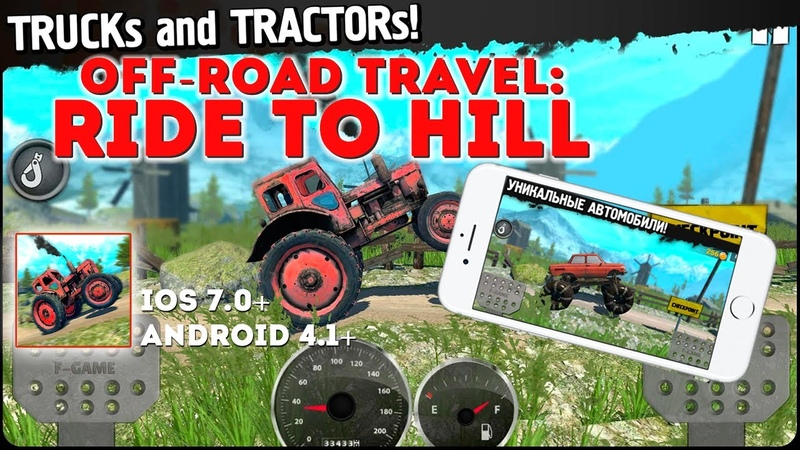 Off-road Travel: Ride to Hill . Welcome To Our New Game! The World Of Trucks, SUVs And Tractors!