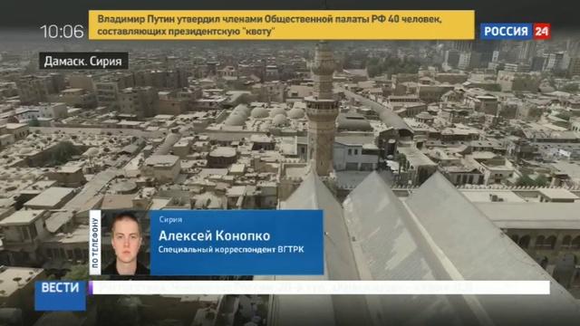 Новости на Россия 24 • Депутаты Госдумы и члены ПАСЕ прибыли в Сирию