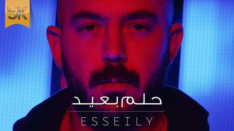 Mahmoud El Esseily 7elm b3eed Exclusive Music Video 2018 محمود العسيلى حلم بعيد