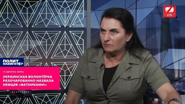 Украинская волонтёрка разочарованно назвала немцев «ватниками»