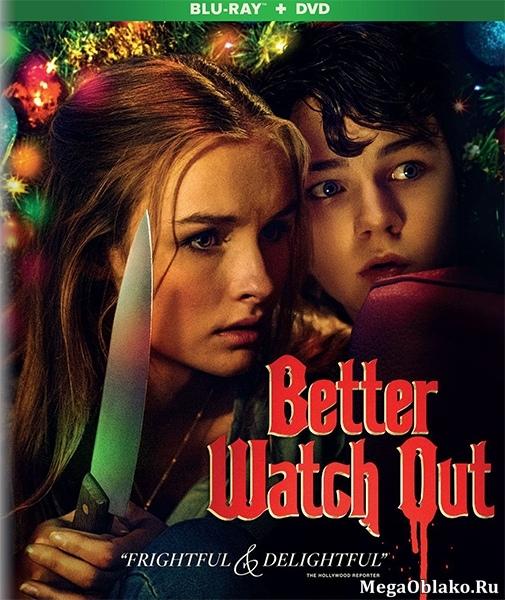 Смотри по сторонам / Better Watch Out (2016/BDRip/HDRip)