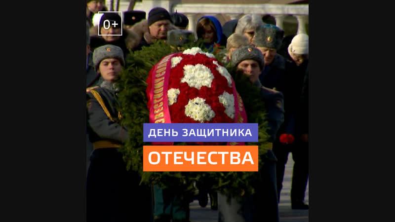 Сергей Собянин возложил цветы к могиле неизвестного солдата