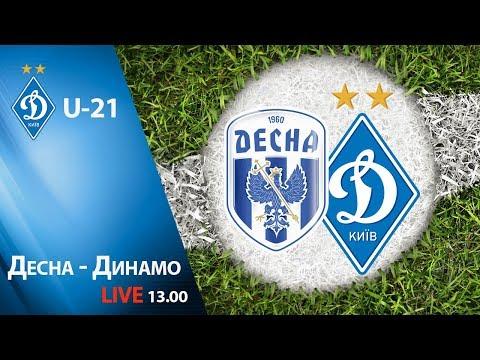 U-21. ДЕСНА Чернігів - ДИНАМО Київ 08. УВЕСЬ МАТЧ