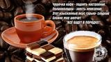 Доброе утро, друзья!Good morning, friends! Позитив с утра. исп. Виктор Калина.
