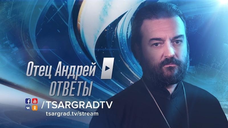 Отец Андрей ответы На ваши вопросы отвечает протоиерей Андрей Ткачев