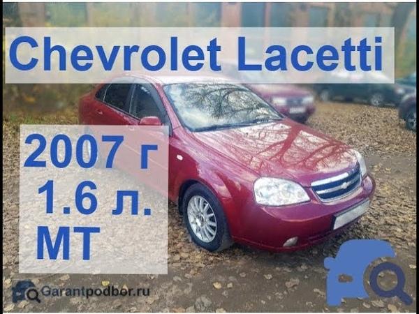 🚗 Chevrolet Lacetti
