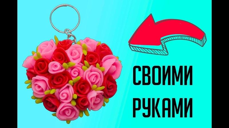 Брелок сердечко из роз с полимерной глины
