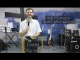 Павел Соколов - За все благодарите (15 июля 2018 г.)