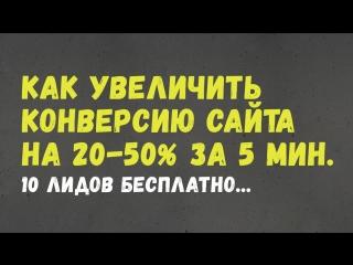 Как повысить конверсию до 50% за 5 минут? Попробуй 10 лидов бесплатно!