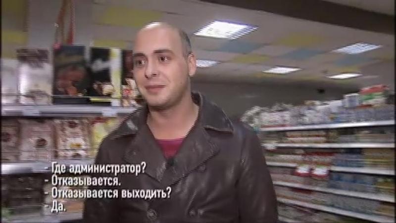 Контрольная Закупка (Первый Канал 18.12.2012)