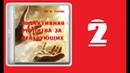 [аудиокнига Ли И.Томаса Эффективная молитва за неверующих ] 2 - Библейское основание