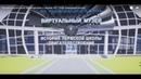 Презентационный видеоролик о музее АО ОДК-Авиадвигатель