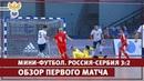 Мини-футбол. Россия-Сербия 3:2. Обзор первого матча | РФС ТВ