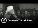 Сталин и Третий Рим   Телеканал История