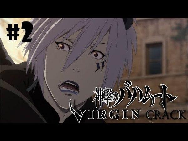 SHINGEKI NO BAHAMUT VIRGIN CRACK 2 Shingeki no Bahamut Virgin Soul