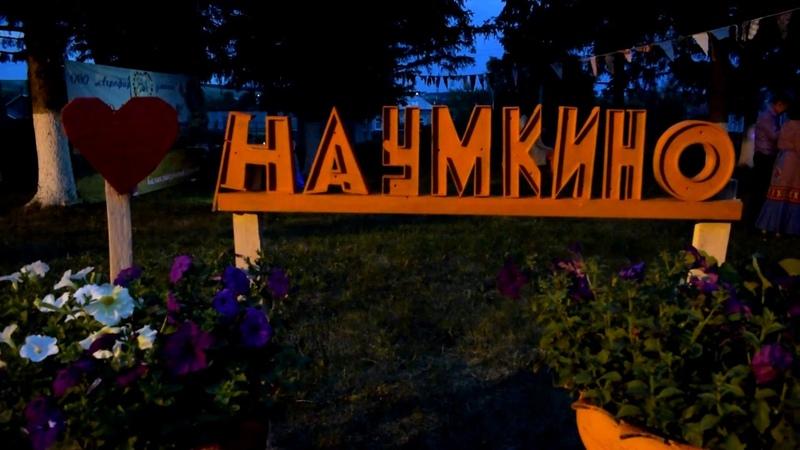 Концерт ко Дню Семьи в Наумкино