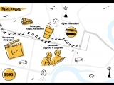 Гиги за шаги маршрут по Краснодару