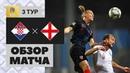 12.10.2018 Хорватия – Англия - 0:0. Обзор матча