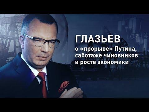 Глазьев о прорыве Путина саботаже чиновников и росте экономики
