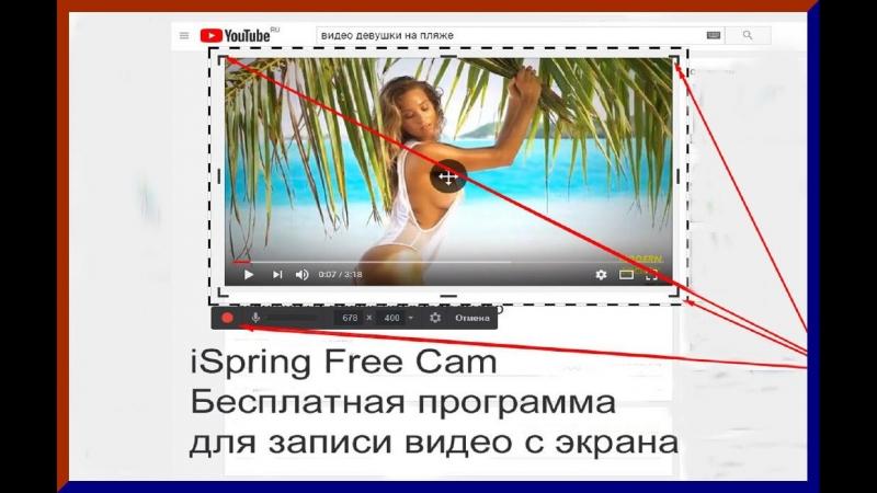 Программа Ispring Free Cam.ru.8_7_0 для записи с экрана компьютера