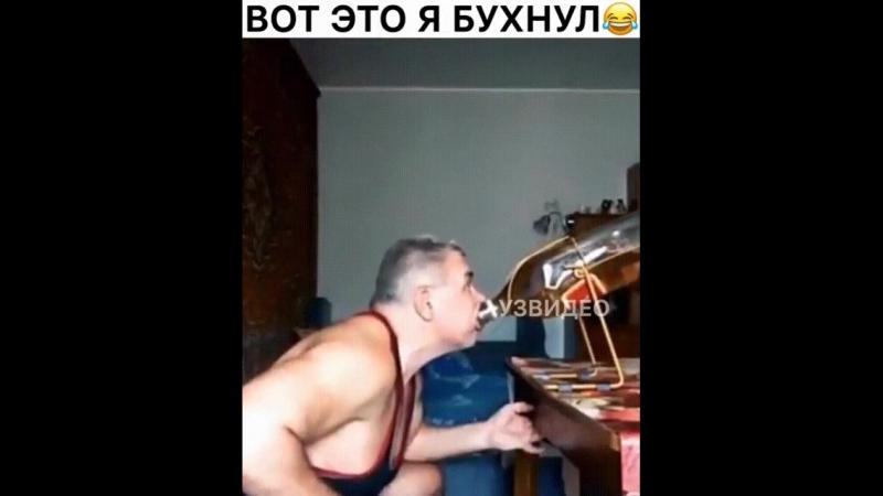 Буханул