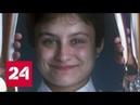 Не стало прославленной гимнастки Елены Шушуновой Россия 24