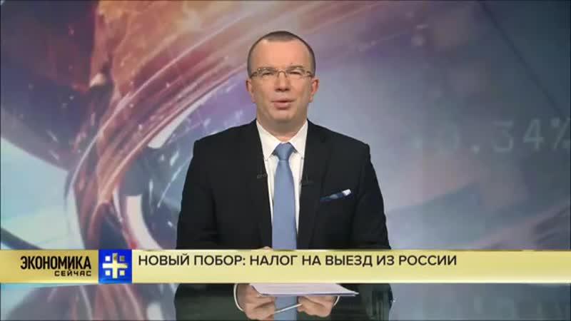 Новый побор- в России предложили ввести налог на выезд