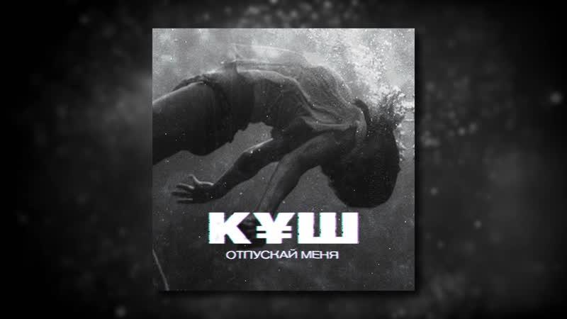 КУШ - Отпускай меня
