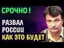 Юрий Болдырев KAК ЭЛИTA PAЗВАЛИТ РOCСИЮ
