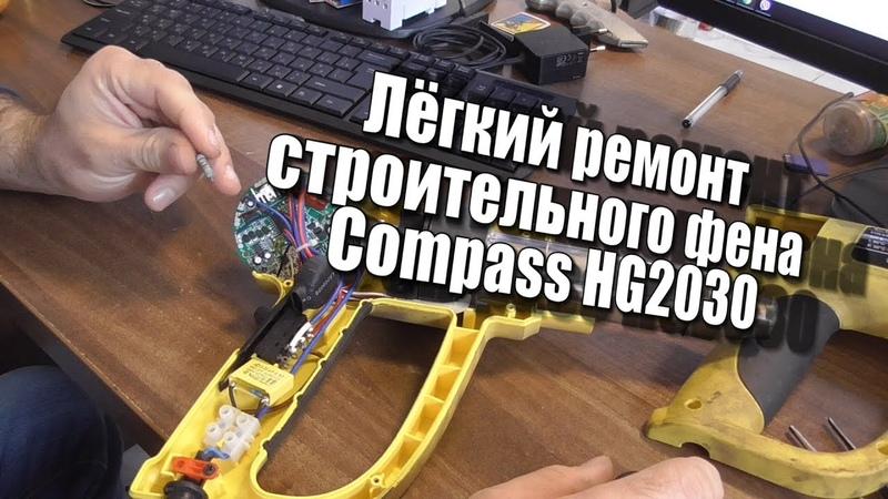 Лёгкий ремонт строительного фена Compass HG2030
