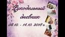 Рукодельный дневник 08.10 - 14.10.2018 г.
