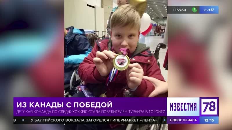 Новостной сюжет в программе «Известия.78» г.Санкт-Петербург про наших сборников из Авроры