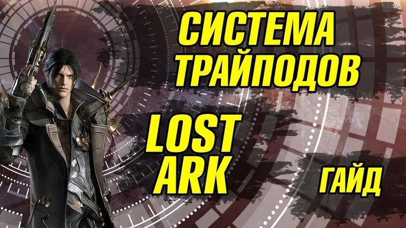 Lost Ark Что такое система Трайподов