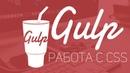 Уроки Gulp.js 2 Работа с CSS плагинами. Concat,Minify,UnCSS,rename